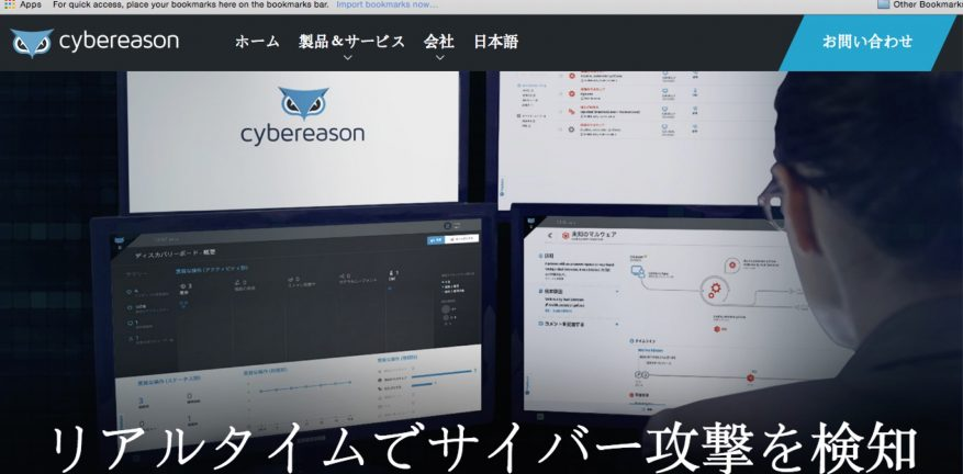Cybereason Teams With SoftBank  Distribute Endpoint Security Technology